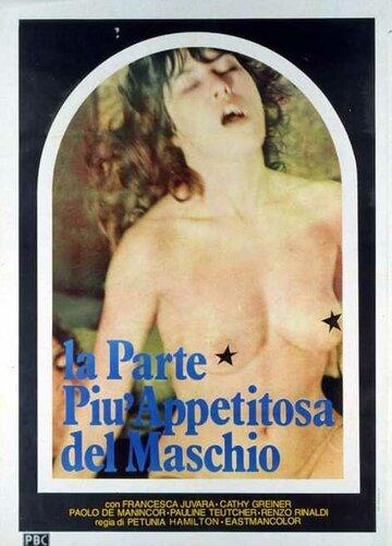 Самая аппетитная часть мужчины (1979)