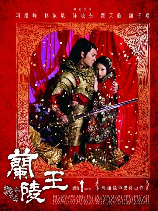 817499 - Генерал Лань Лин ✦ 2013 ✦ Китай