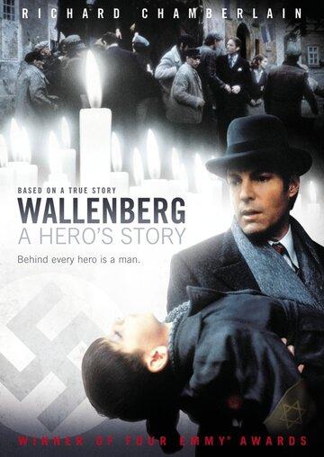 Рауль Валленберг: Забытый герой (1985)