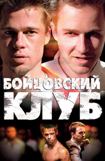 Бойцовский клуб (1999) - смотреть онлайн