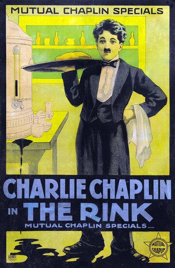 Каток (1916) полный фильм онлайн