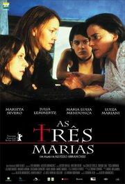 Три Марии (2002)