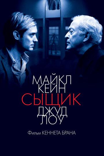 Сыщик (2007) полный фильм