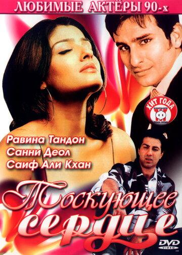 Тоскующее сердце / Imtihaan (1994)