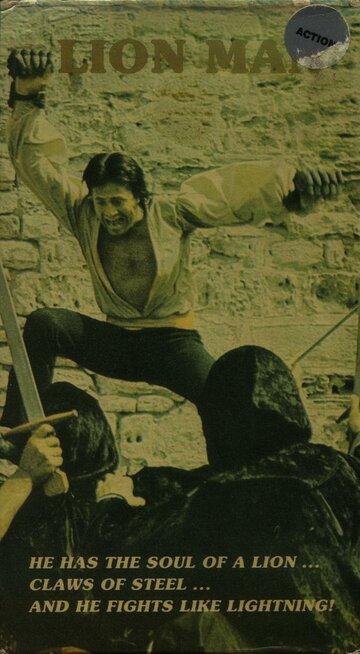 Человек-лев (1975)