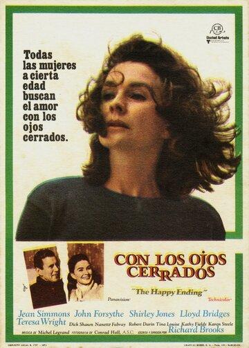 Счастливый конец (1969)