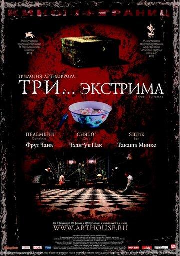 Фильм Три... экстрима