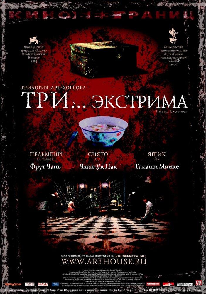 Фильмы Три... экстрима смотреть онлайн