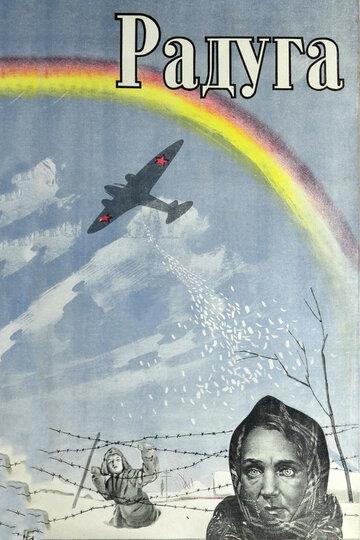 Радуга (1943) полный фильм