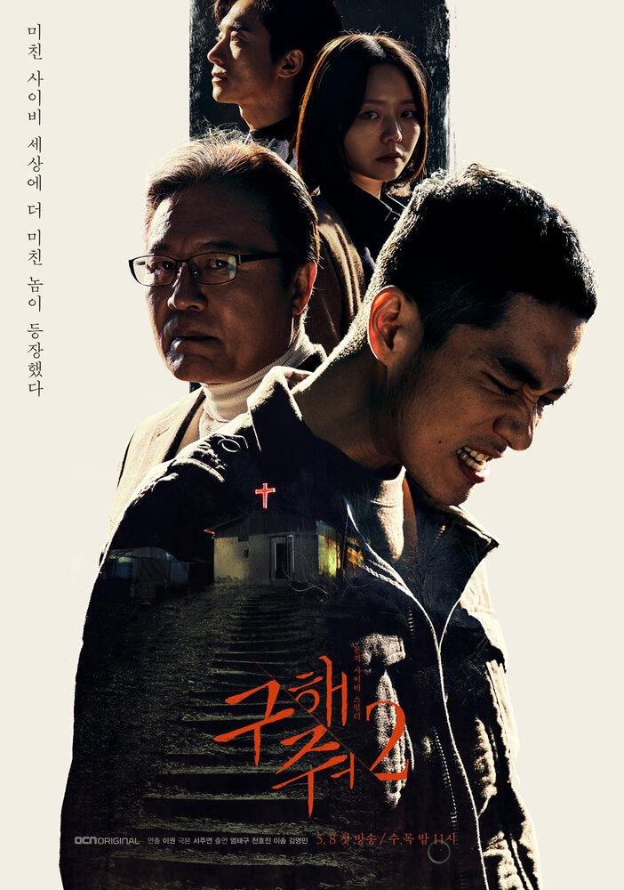 1043826 - Спаси меня ✦ 2017 ✦ Корея Южная
