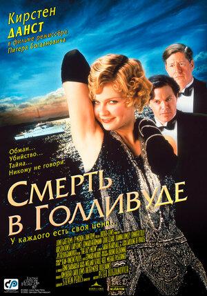 Смерть в Голливуде (2001)