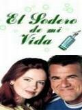 Искрящаяся любовь (2001)