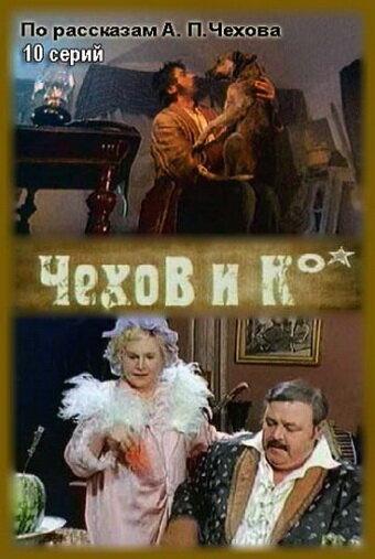 Чехов и Ко 1998