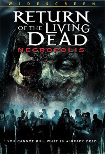 Возвращение живых мертвецов 4: Некрополис смотреть онлайн