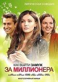 Как выйти замуж за миллионера (2012)