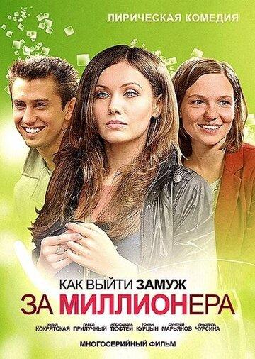 Как выйти замуж за миллионера (Kak viyti zamuzh za millionera)