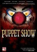 Шоу марионетки (Puppet Show)