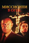 Миссисипи в огне (1988)