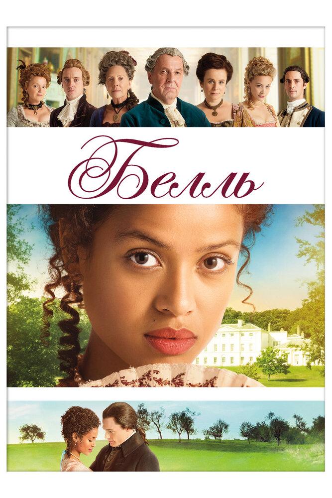 Белль / Belle (2013) смотреть онлайн
