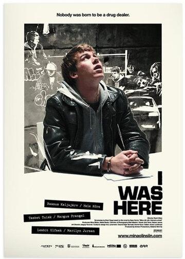 Фильм Я был здесь
