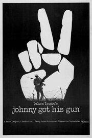 Джонни взял ружье