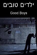 Хорошие парни (2005)