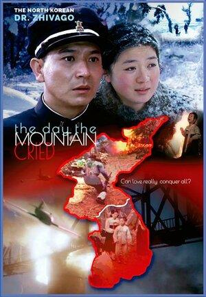 День, когда плачут горы