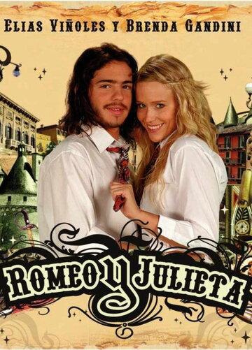 Ромео и Джульетта (Romeo y Julieta)