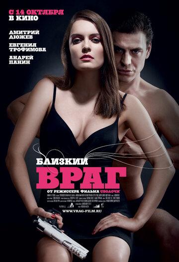 Фильм Близкий враг