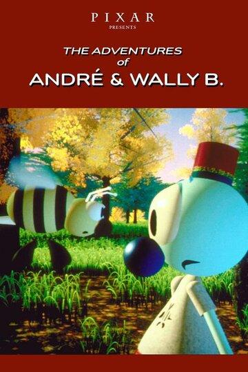 Приключения Андрэ и пчелки Уэлли (André and Wally B.)