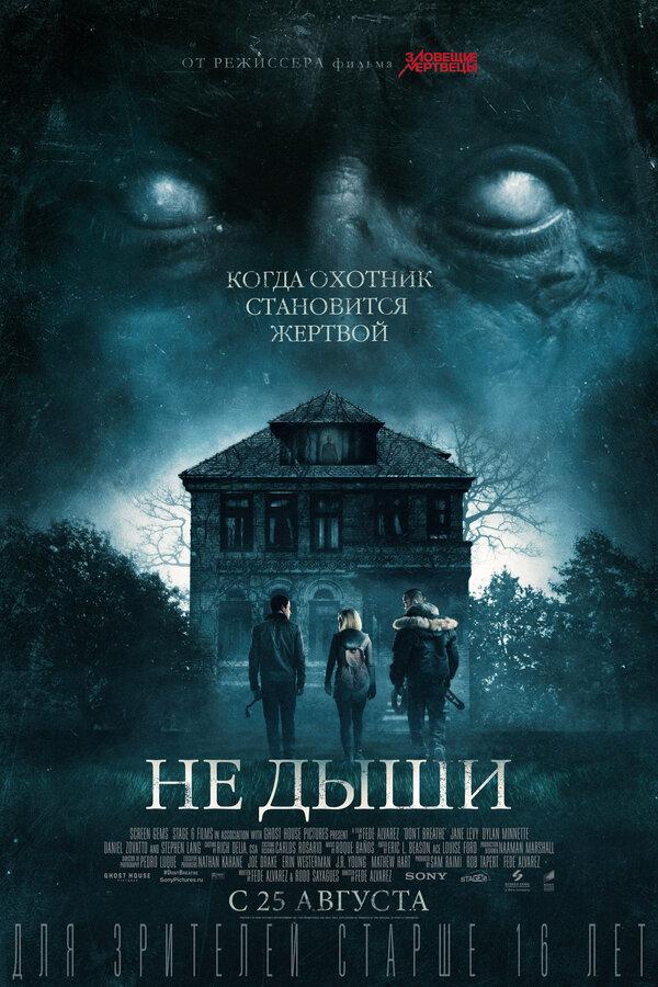Отзывы к фильму – Не дыши (2015)