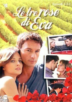 Три розы Евы / Le tre rose di Eva 1-2 сезон