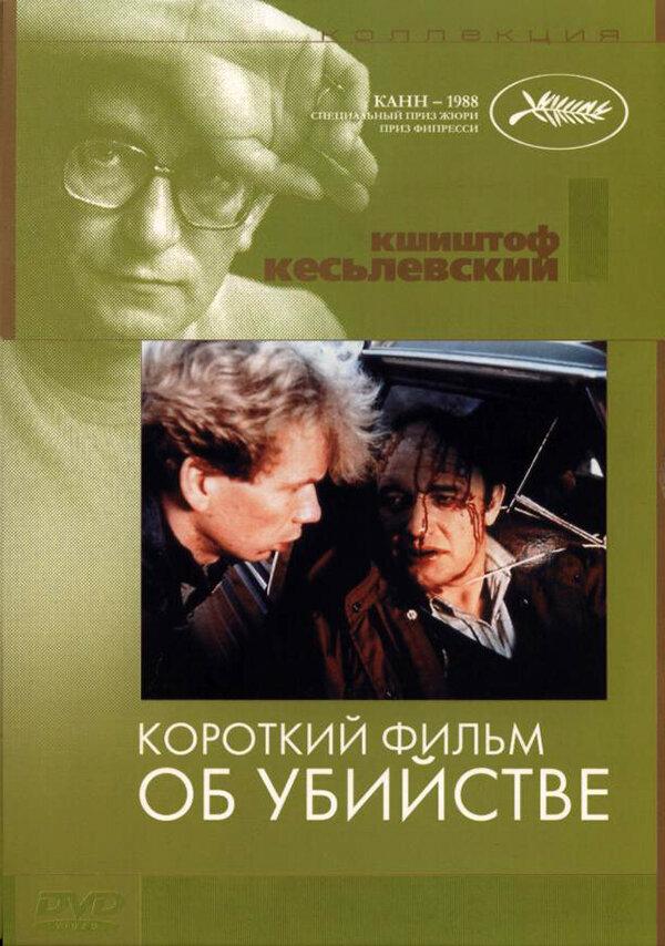 Короткий фильм об убийстве (1987)