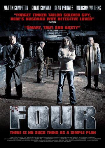Четверо (2011) смотреть онлайн HD720p в хорошем качестве бесплатно