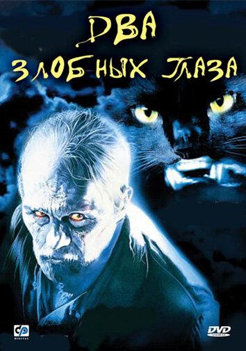 Два злобных глаза 1990 - Андрей Гаврилов