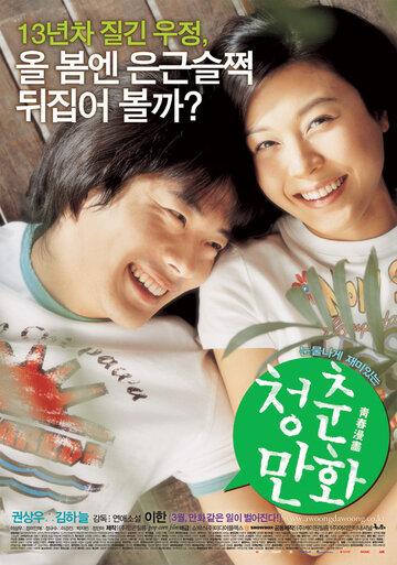 Манга о молодости (2006)