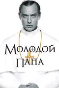 Молодой Папа (сериал)