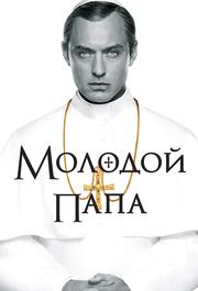Смотреть онлайн Молодой Папа