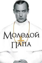 Молодой Папа (2016) полный фильм онлайн