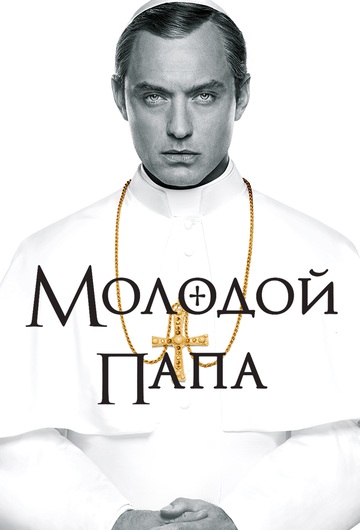 Сериал Молодой Папа / The Young Pope (сезон 1) смотреть онлайн