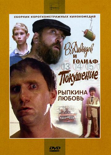 В. Давыдов и Голиаф (ТВ)
