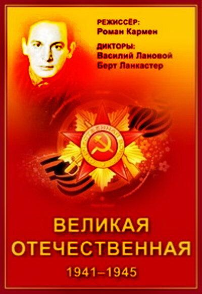Великая Отечественная (1978)