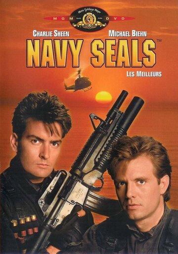 Морские котики (1990) — отзывы и рейтинг фильма