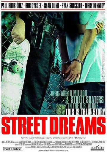 Уличные мечты (2009)