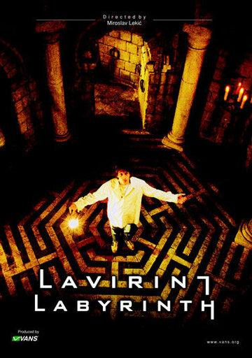 Лабиринт (2002)