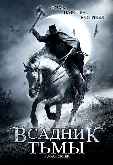 Всадник тьмы (2007)