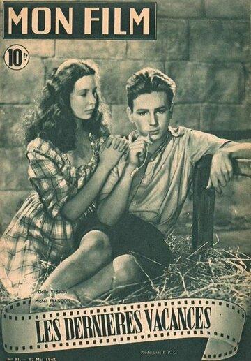 Последние каникулы (1948)