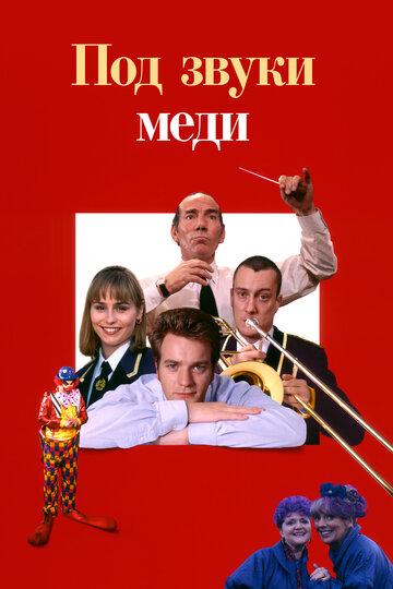 Дело – труба (1996)