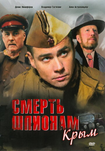 Смерть шпионам: Крым (Smert shpionam: Krym)