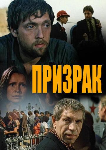 Призрак (1991)